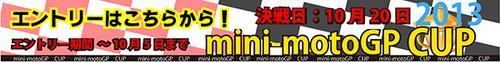 minimoto-entry.jpg