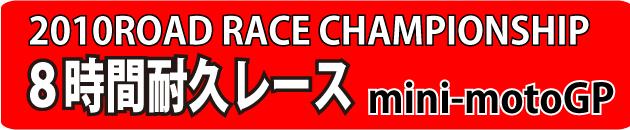 2010HSR8時間耐久レース