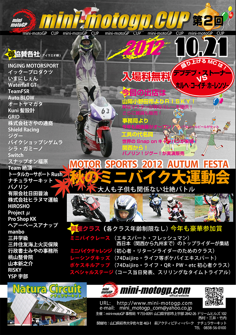 http://www.mini-motogp.com/minimotogpcup/2012/2012minimotocup800.jpg