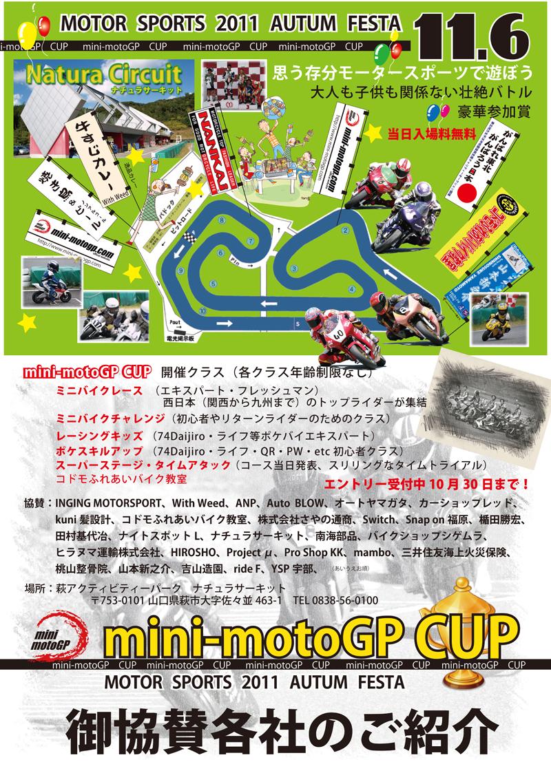 http://www.mini-motogp.com/minimotogpcup/minimotogp2.jpg
